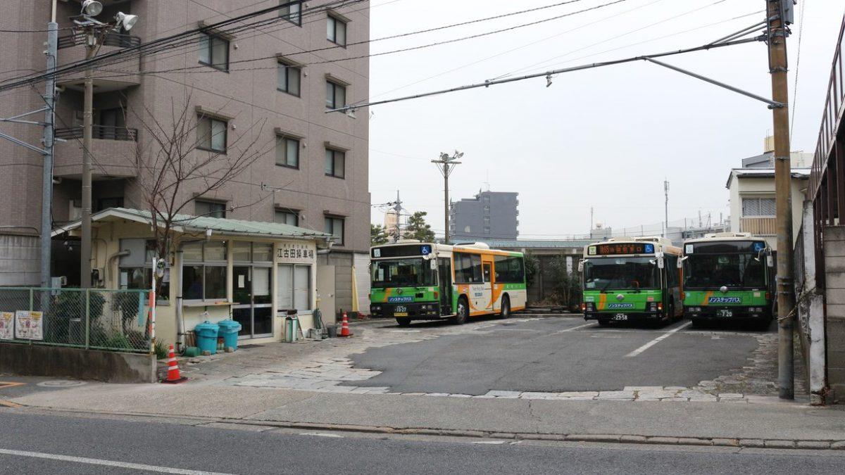 江古田操車所(都営バス)