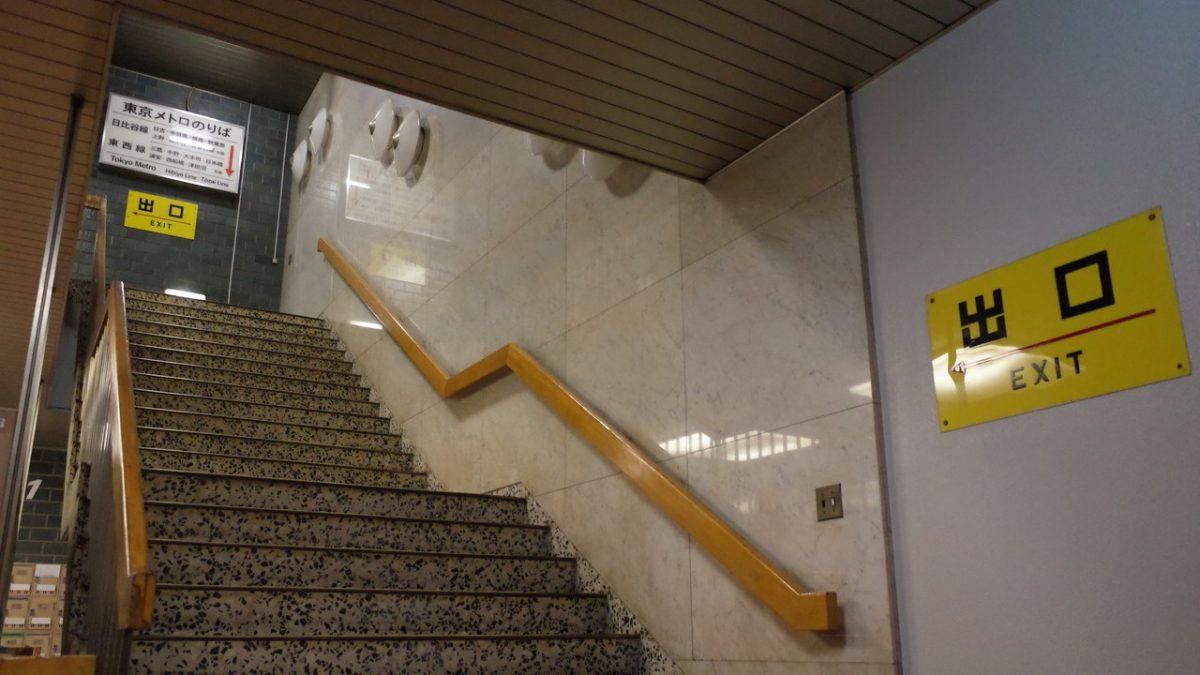 営団地下鉄の「地下鉄」「出口」の文字