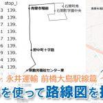 GTFSを使って路線図を描こう① 永井運輸前橋大島駅線篇