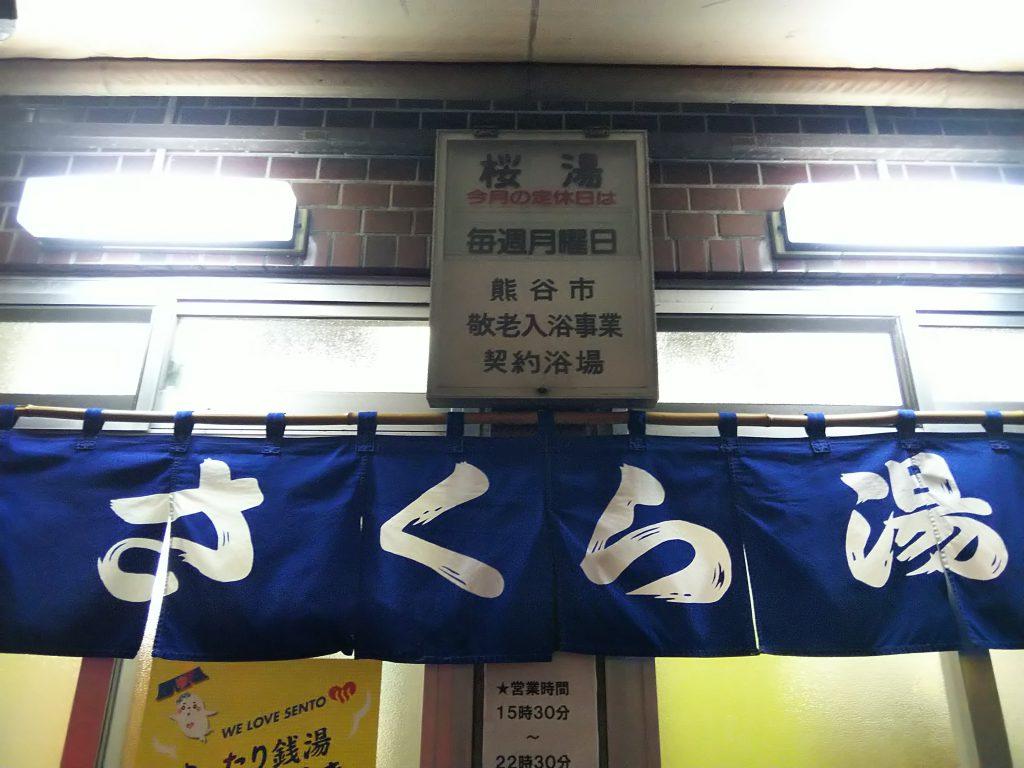 桜湯(熊谷市)