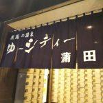 ゆーシティー蒲田(大田区)