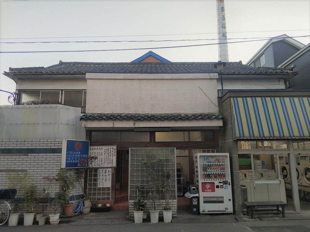 豊玉浴場(練馬区)