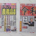 新元号「令和」を報じた新聞の夕刊を収集した