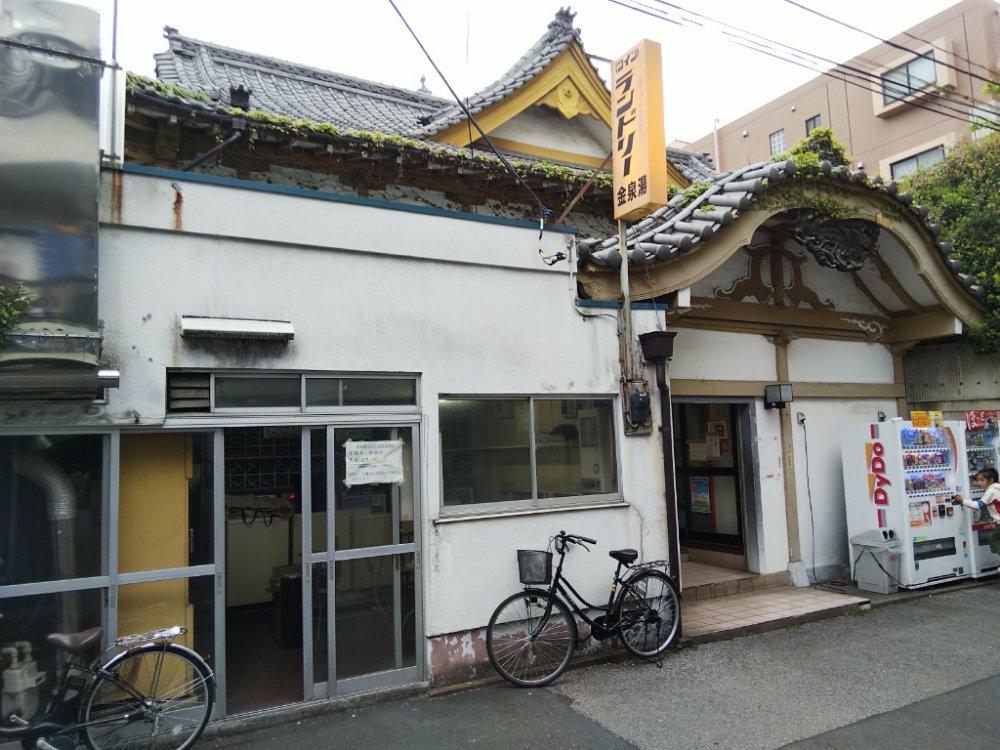 金泉湯(新宿区)