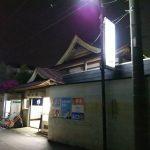 梅の湯(千葉市花見川区)