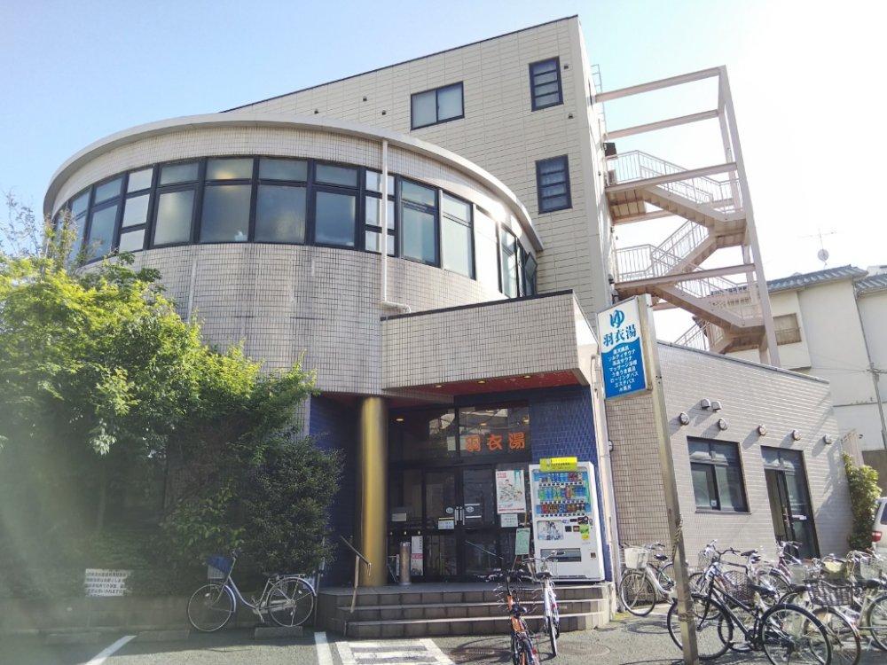 羽衣湯(渋谷区)