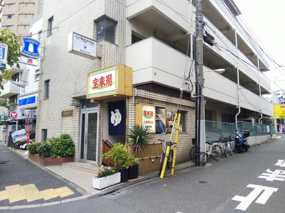 宝来湯(渋谷区)