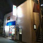 健康浴泉(中野区)