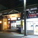 豊川浴泉(文京区)