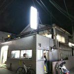 梅の湯(新宿区)