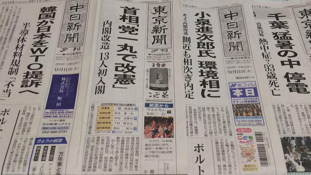 2019年9月11日の中日新聞と東京新聞を比較する