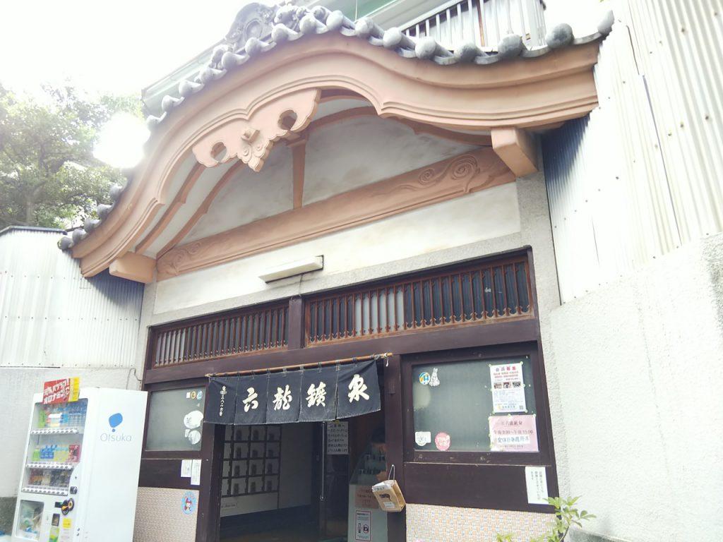 六龍鉱泉(台東区)