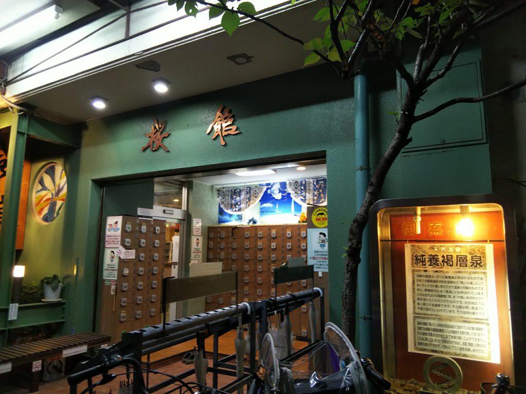 桜館(大田区)